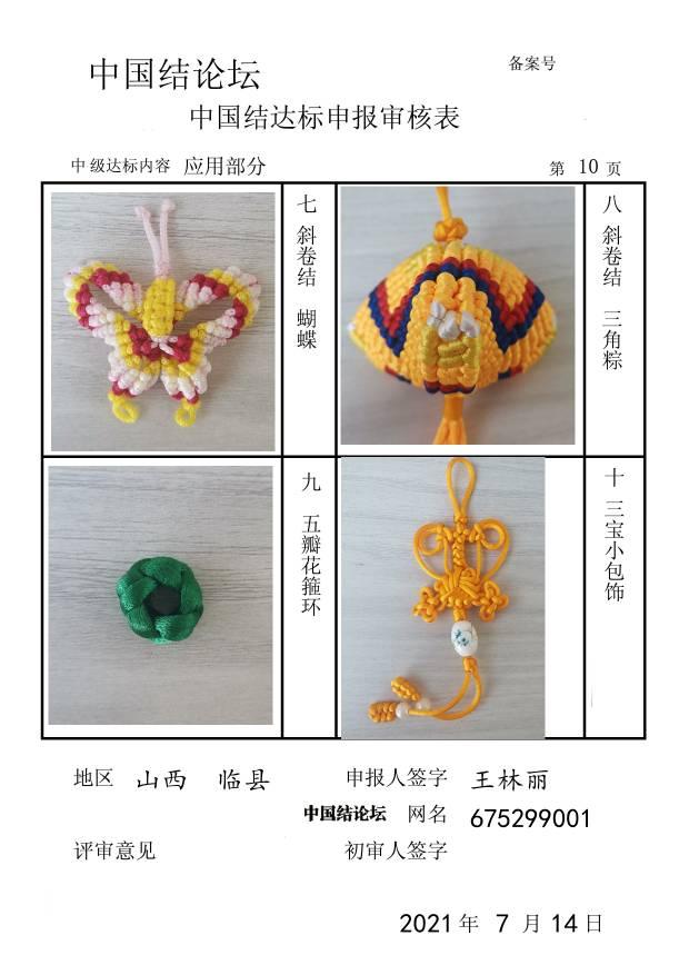 中国结论坛 675299001-中级达标申请稿件  中国绳结艺术分级达标审核 150635m4ro7dfgoifdpz0z
