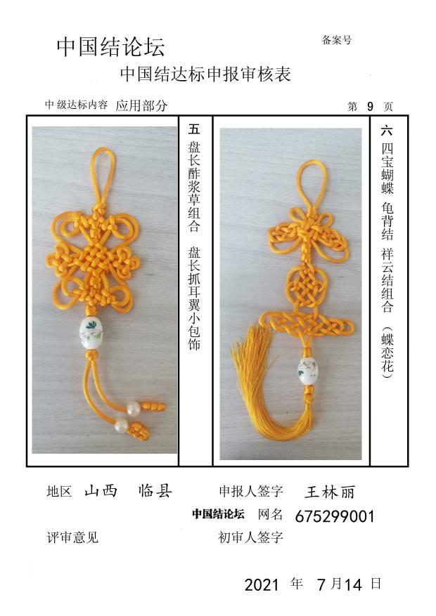 中国结论坛 675299001-中级达标申请稿件  中国绳结艺术分级达标审核 150635ofzvfvv7t3ke3w93