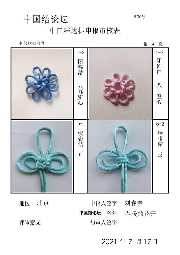 中国结论坛 春暖的花开中级申请稿件  中国绳结艺术分级达标审核 103311opcpalsori909aat