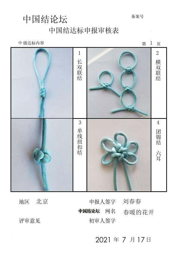 中国结论坛 春暖的花开中级申请稿件  中国绳结艺术分级达标审核 103311ttbeuamuovzcvuzt