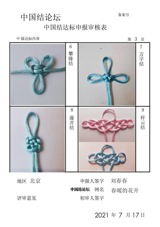 中国结论坛 春暖的花开中级申请稿件  中国绳结艺术分级达标审核 103312drcvrjrndrqqunrq