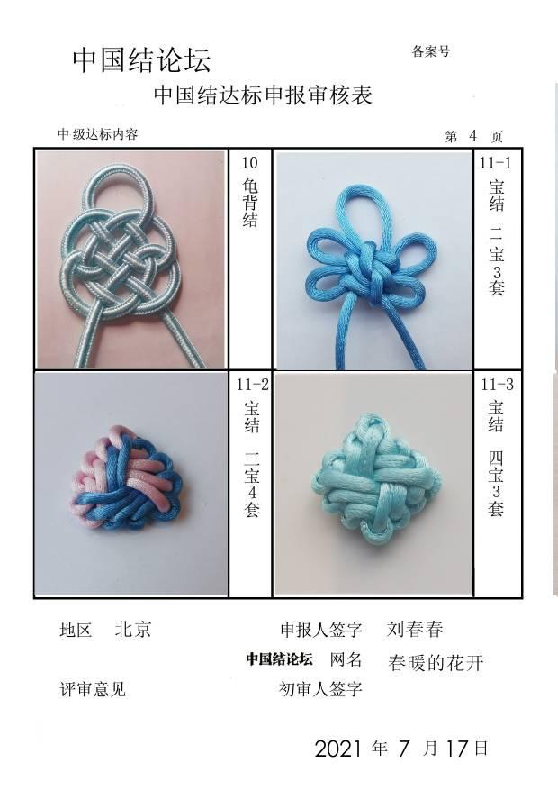 中国结论坛 春暖的花开中级申请稿件  中国绳结艺术分级达标审核 103312mdu6y6k3simi66kd