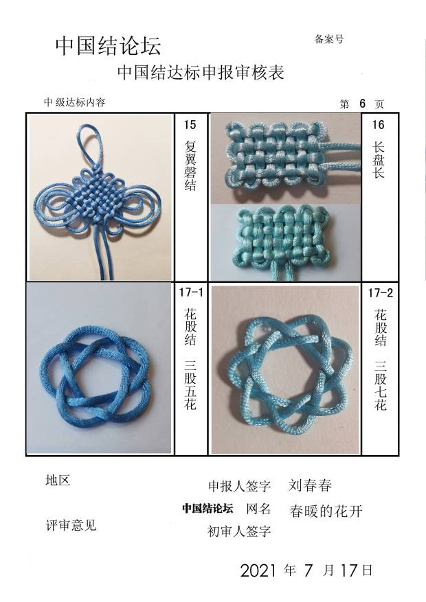 中国结论坛 春暖的花开中级申请稿件  中国绳结艺术分级达标审核 103313sqmq45rq5f7m5oqs