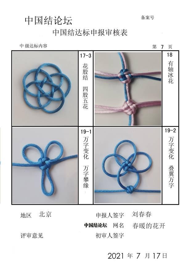 中国结论坛 春暖的花开中级申请稿件  中国绳结艺术分级达标审核 103314ao3ck0ddwdoocw1k