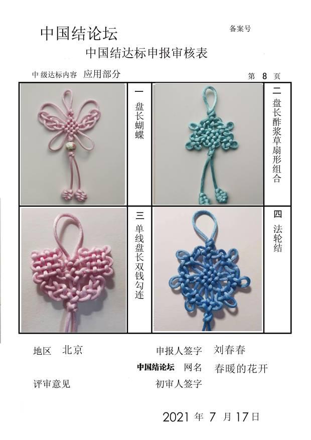 中国结论坛 春暖的花开中级申请稿件  中国绳结艺术分级达标审核 103314iqa3qdqgg3dlgcd3