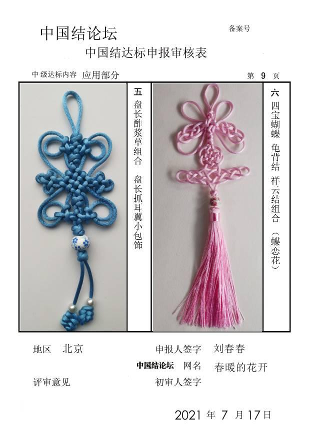中国结论坛 春暖的花开中级申请稿件  中国绳结艺术分级达标审核 103315g719n4z12ddh97qi