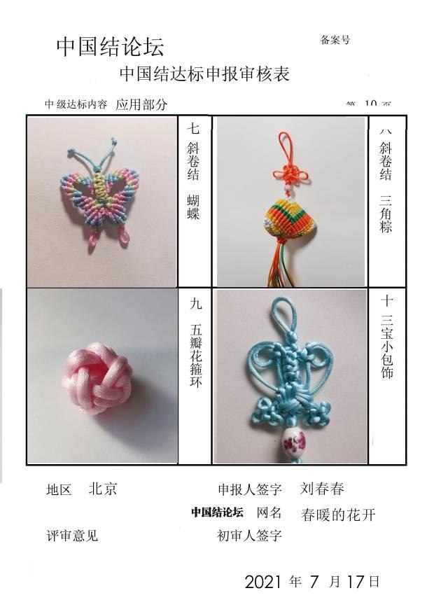 中国结论坛 春暖的花开中级申请稿件  中国绳结艺术分级达标审核 103315ggepcecqeupzq6pz