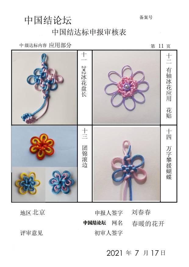 中国结论坛 春暖的花开中级申请稿件  中国绳结艺术分级达标审核 103316tait6g0ganv5bvpv