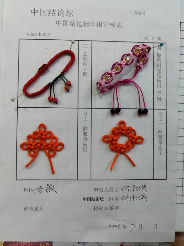 中国结论坛 何淑侠初级达标申请  中国绳结艺术分级达标审核 161538cmzmbtzk0btbm8h8