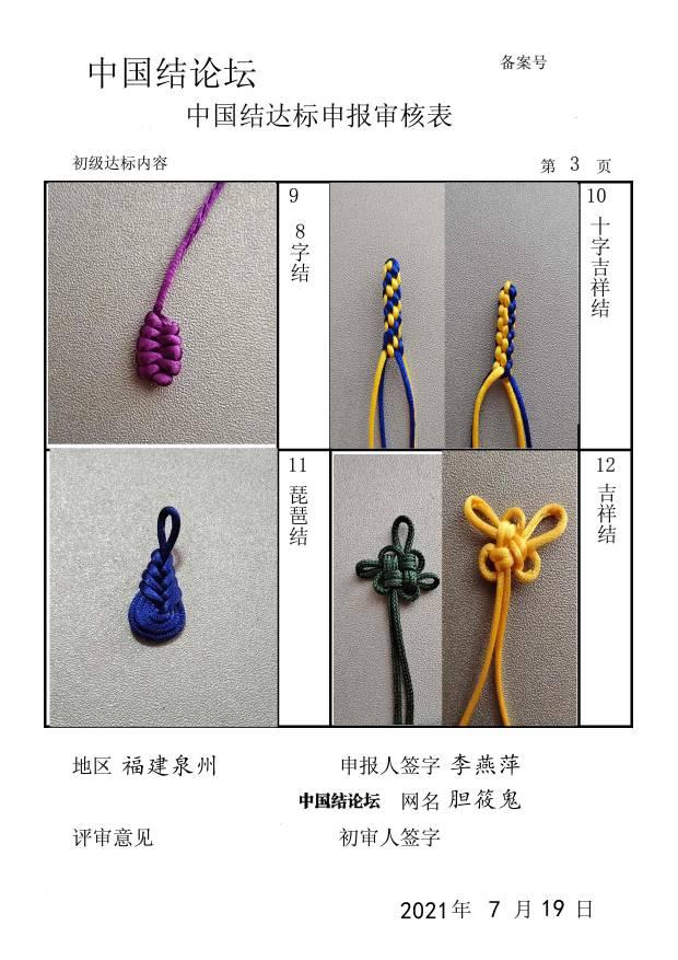 中国结论坛 胆筱鬼初级达标申请  中国绳结艺术分级达标审核 224523nqvm7q8fr89iqnnq