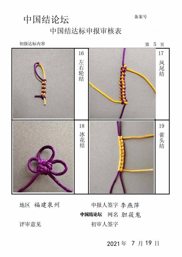 中国结论坛 胆筱鬼初级达标申请  中国绳结艺术分级达标审核 224524opspxxsp13y9xras