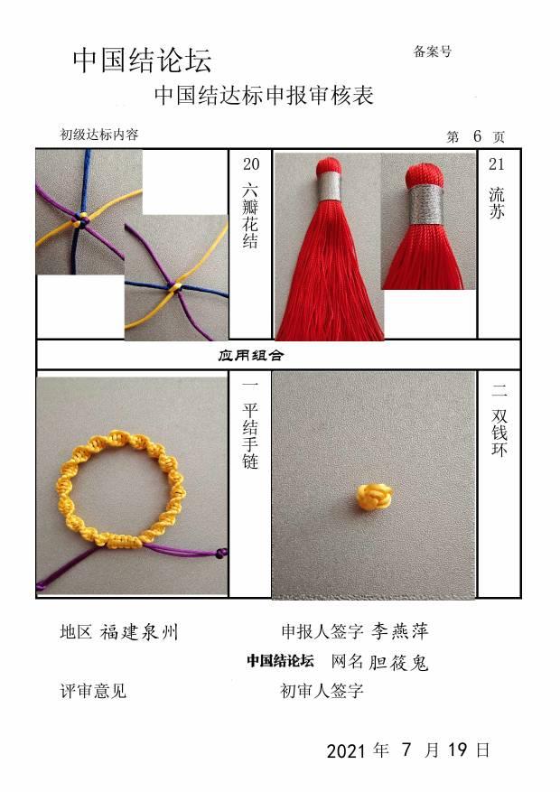 中国结论坛 胆筱鬼初级达标申请  中国绳结艺术分级达标审核 224524sf7r6ghdr9ohsszr