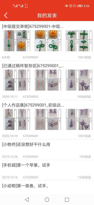 中国结论坛   中国绳结艺术分级达标审核 160818on32ss43n3o4eotx