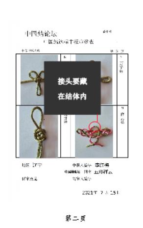 中国结论坛   中国绳结艺术分级达标审核 202640b75f5vmm45874fl5