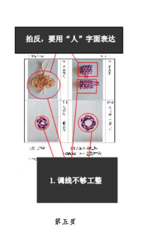 中国结论坛   中国绳结艺术分级达标审核 202641a9om929m9u28x829