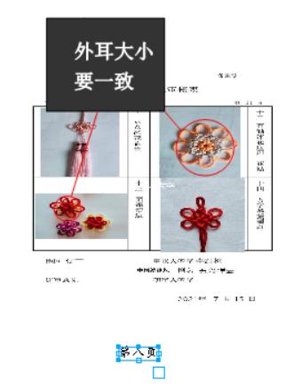 中国结论坛   中国绳结艺术分级达标审核 202642ri5ievc8i57t7bis
