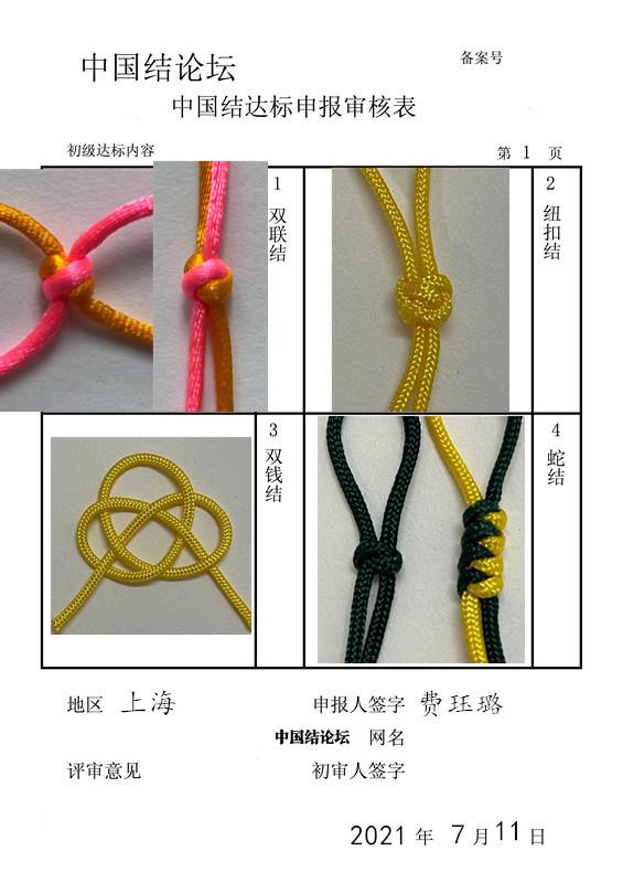 中国结论坛   中国绳结艺术分级达标审核 155024s74wzvupr04e1rpf