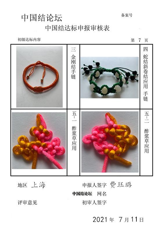 中国结论坛   中国绳结艺术分级达标审核 155025a8g19uub7o9m57ej