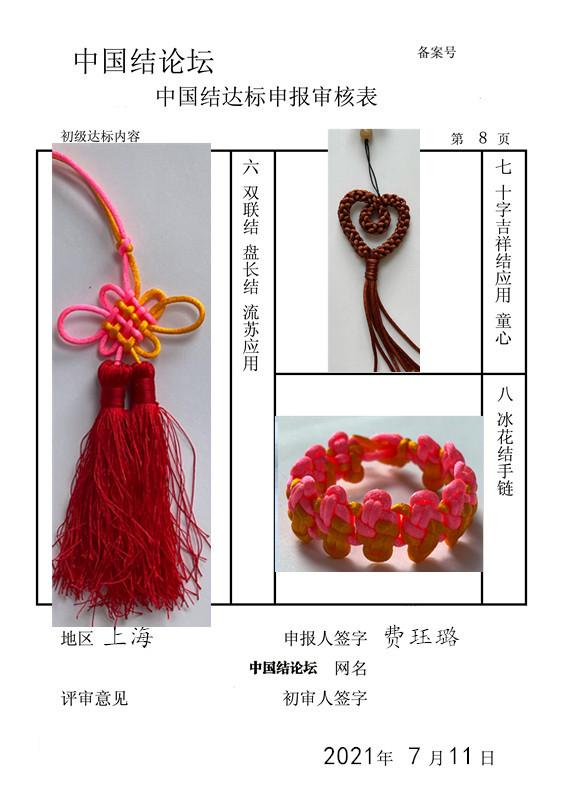 中国结论坛   中国绳结艺术分级达标审核 155025gen959ynb2n6xgx1