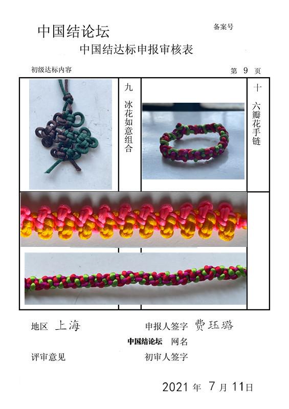 中国结论坛   中国绳结艺术分级达标审核 155025hra3rjmttra8t8kk