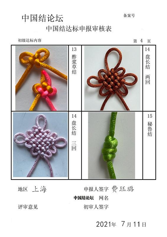 中国结论坛   中国绳结艺术分级达标审核 155025xrca0aiia002929c