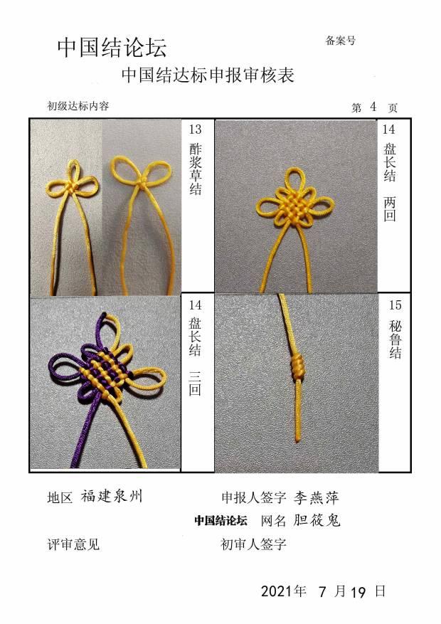 中国结论坛   中国绳结艺术分级达标审核 003933asza7s37ajssysxa