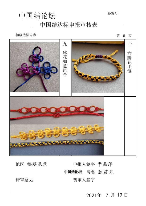 中国结论坛   中国绳结艺术分级达标审核 003933fqvrvmcfv4tm4bcl