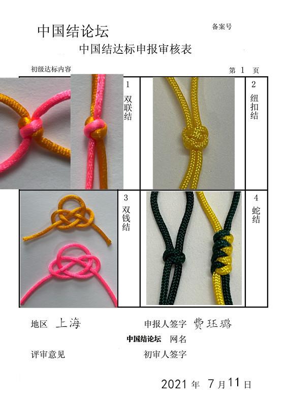 中国结论坛   中国绳结艺术分级达标审核 145817mog900de5h0snu45