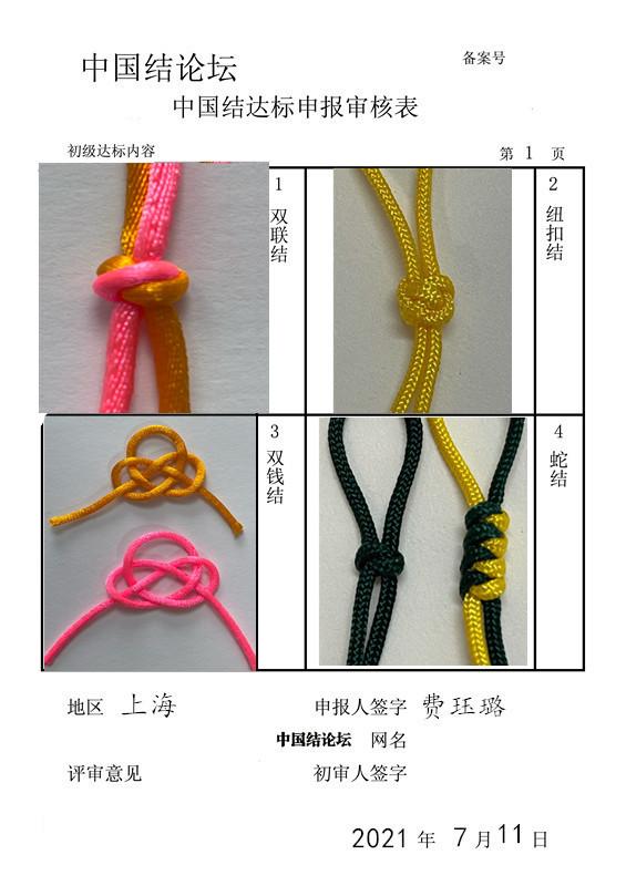 中国结论坛   中国绳结艺术分级达标审核 191302m7wzr103z3zz0y2y