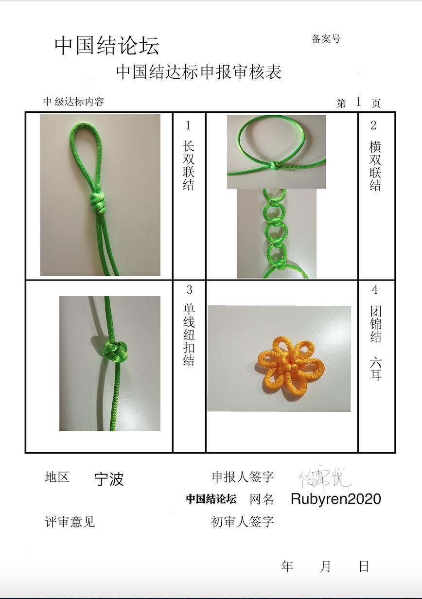 中国结论坛 Rubyren2020+中级达标申请稿件 中国结艺网官网下载 中国绳结艺术分级达标审核 154707ya4hkm20mwwy48yy