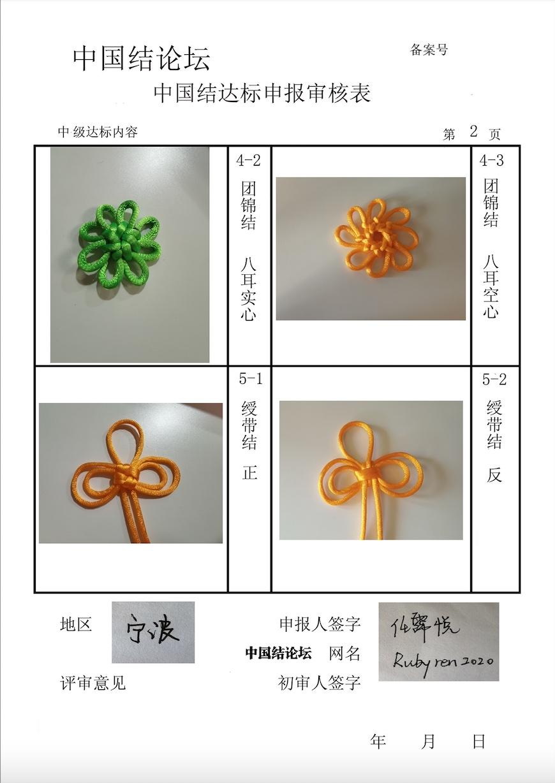 中国结论坛 Rubyren2020+中级达标申请稿件 中国结艺网官网下载 中国绳结艺术分级达标审核 154712n055dgj04cec5j4c