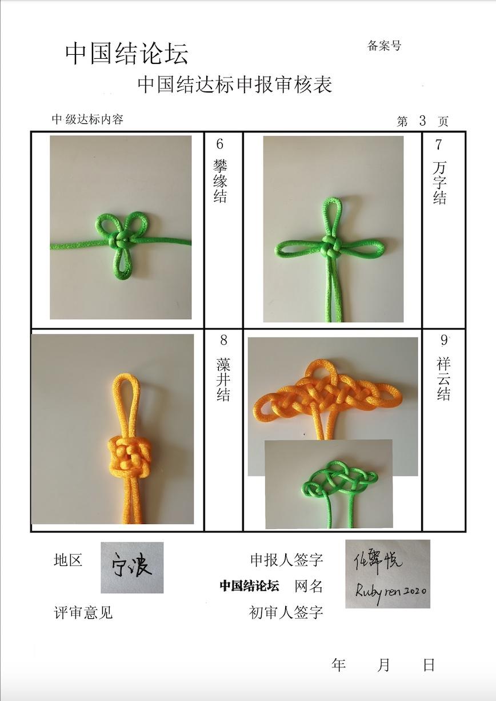 中国结论坛 Rubyren2020+中级达标申请稿件 中国结艺网官网下载 中国绳结艺术分级达标审核 154719h29yi3gt47zgxry4