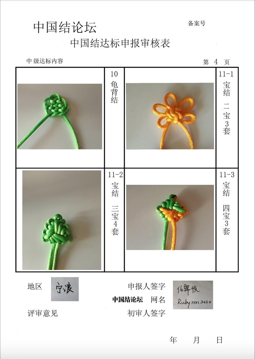 中国结论坛 Rubyren2020+中级达标申请稿件 中国结艺网官网下载 中国绳结艺术分级达标审核 154724jozc3onto6xp6xk3