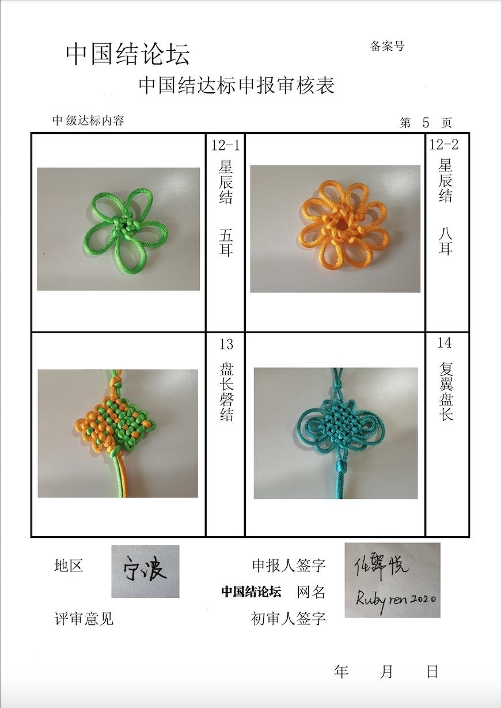 中国结论坛 Rubyren2020+中级达标申请稿件 中国结艺网官网下载 中国绳结艺术分级达标审核 154729f7666pzmrpiv6hp3