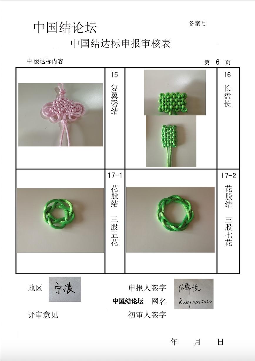 中国结论坛 Rubyren2020+中级达标申请稿件 中国结艺网官网下载 中国绳结艺术分级达标审核 154733dwzf6x7i21o7dyoo