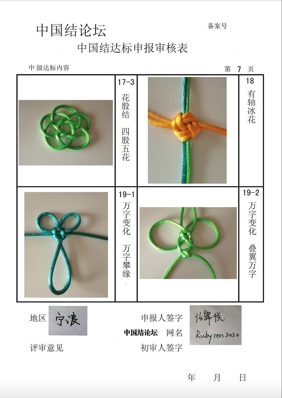 中国结论坛 Rubyren2020+中级达标申请稿件 中国结艺网官网下载 中国绳结艺术分级达标审核 154738fq33f1v9ifv33v9f