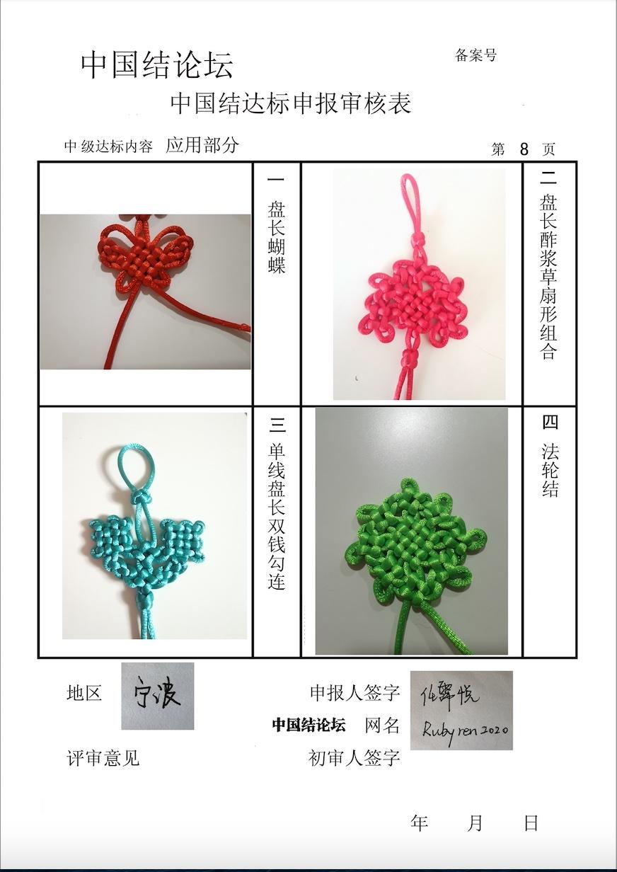 中国结论坛 Rubyren2020+中级达标申请稿件 中国结艺网官网下载 中国绳结艺术分级达标审核 154754gssdudpsj8vs851d