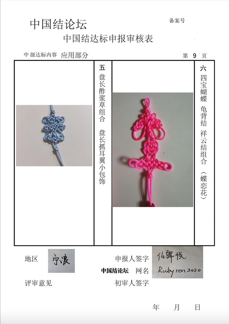 中国结论坛 Rubyren2020+中级达标申请稿件 中国结艺网官网下载 中国绳结艺术分级达标审核 154811buf2auueua0xnexn