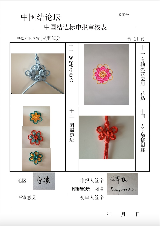 中国结论坛 Rubyren2020+中级达标申请稿件 中国结艺网官网下载 中国绳结艺术分级达标审核 154825hlo424x2t1mhh9l4