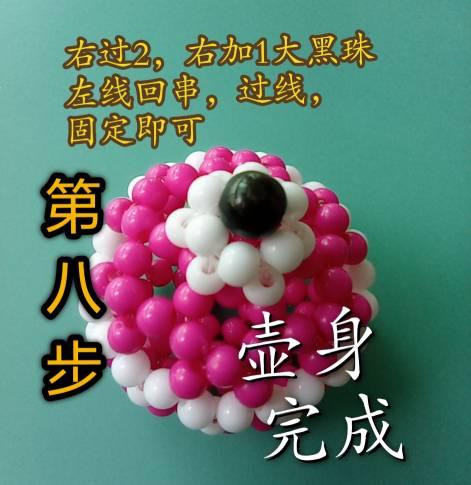 中国结论坛 串珠小茶壶【非原创】 电小茶壶,手工活串珠,在家串珠,我是一只小茶壶舞蹈,小茶壶童谣 图文教程区 161257m32wn5i75cw4238b