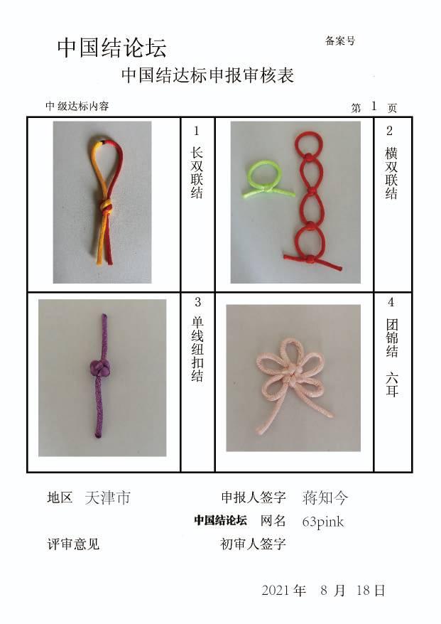 中国结论坛 63pink--中级达标申请稿件  中国绳结艺术分级达标审核 145817vkeskf9c4ers5rcz
