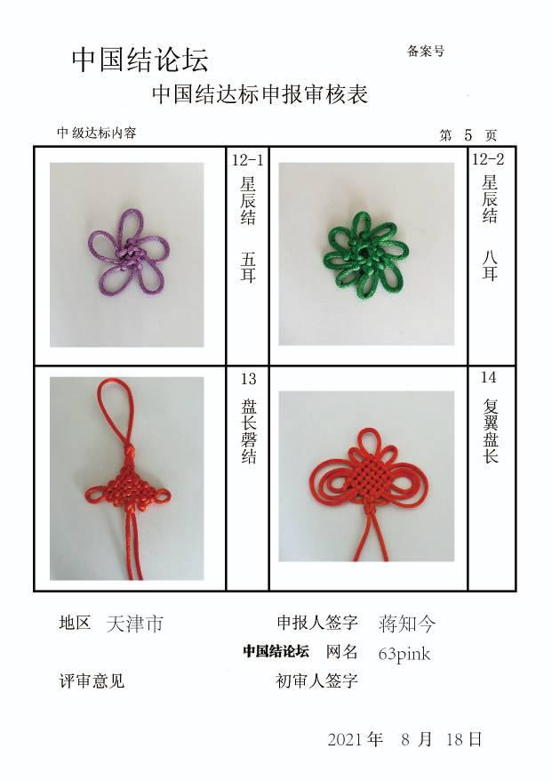 中国结论坛 63pink--中级达标申请稿件  中国绳结艺术分级达标审核 145819rcjc3t6t3g3b963w