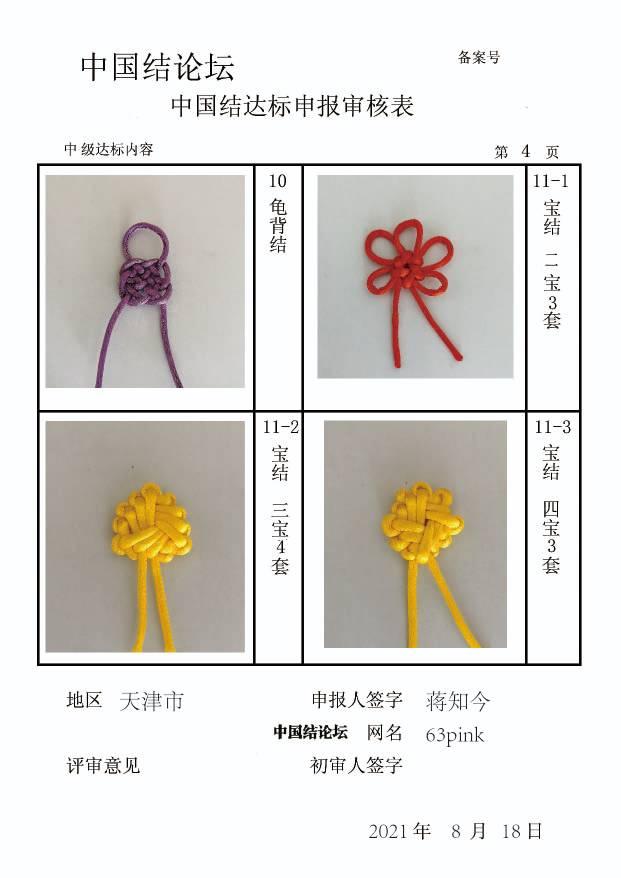 中国结论坛 63pink--中级达标申请稿件  中国绳结艺术分级达标审核 145819xvxbxsphr5jhhsax