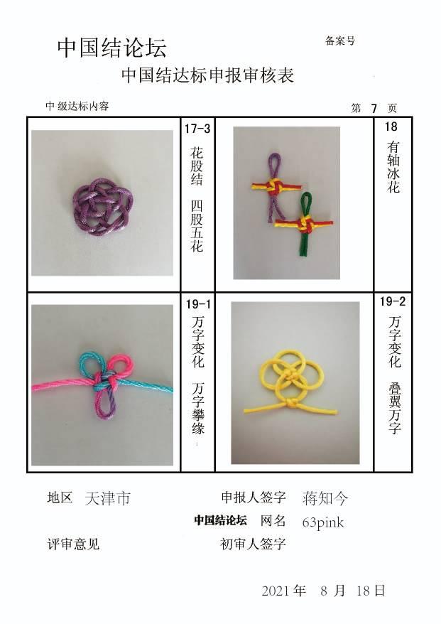 中国结论坛 63pink--中级达标申请稿件  中国绳结艺术分级达标审核 145820awfgwthrfks2ks2s