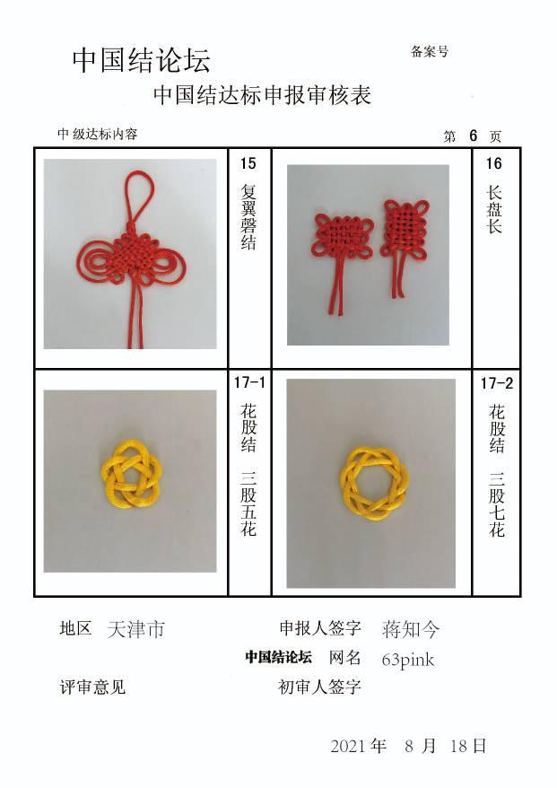 中国结论坛 63pink--中级达标申请稿件  中国绳结艺术分级达标审核 145820axufc8xllidwi6gl