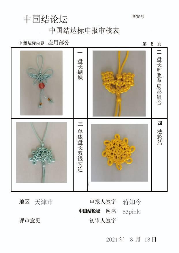 中国结论坛 63pink--中级达标申请稿件  中国绳结艺术分级达标审核 145820yc4iycd000a3xc40