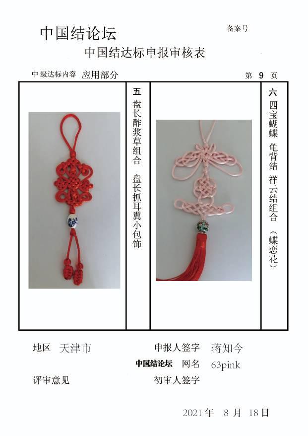 中国结论坛 63pink--中级达标申请稿件  中国绳结艺术分级达标审核 145821l0yoolyy7ooo0su5