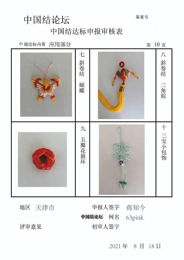 中国结论坛 63pink--中级达标申请稿件  中国绳结艺术分级达标审核 145821zvz93e53hnzhonvo