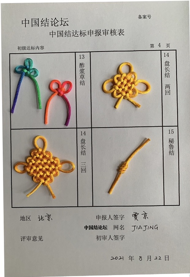 中国结论坛 JIAJING初级达标审核提交  中国绳结艺术分级达标审核 175702o2nrz6p7gqjyjjll