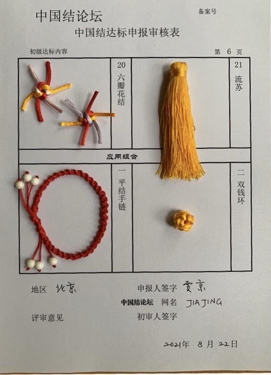 中国结论坛 JIAJING初级达标审核提交  中国绳结艺术分级达标审核 175703pdvp3358mpjm8eki